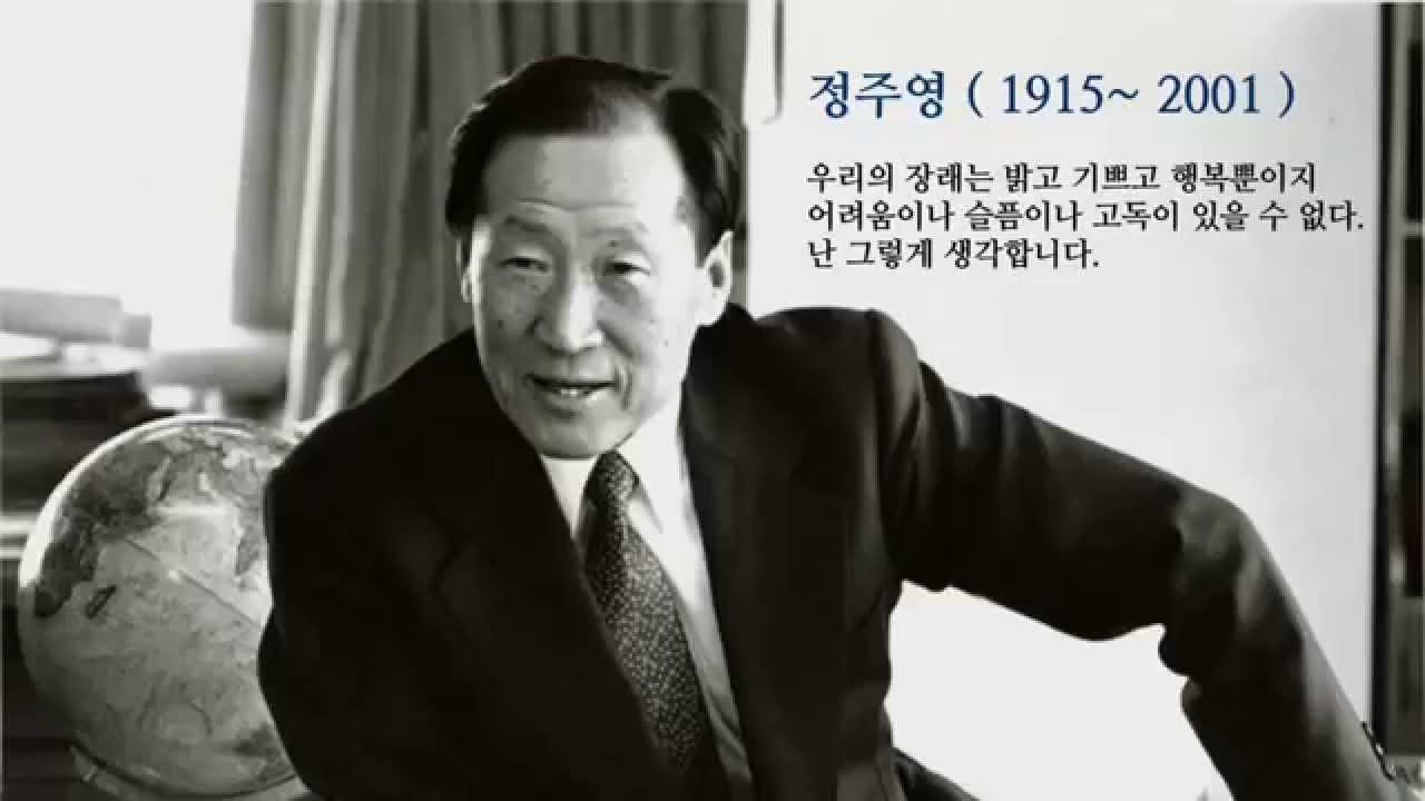 Cố chủ tịch tập đoàn Hyundai - Chung Ju-Yung